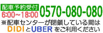 株式会社トマト交通 トマタク 電話番号0570-080-080 24時間配車予約受付