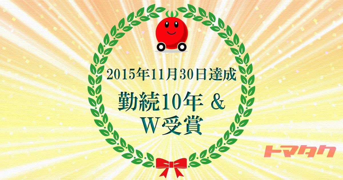 2015年度トマタク永年勤続賞表彰