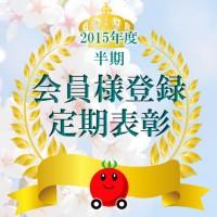 2015年度 会員登録半期表彰